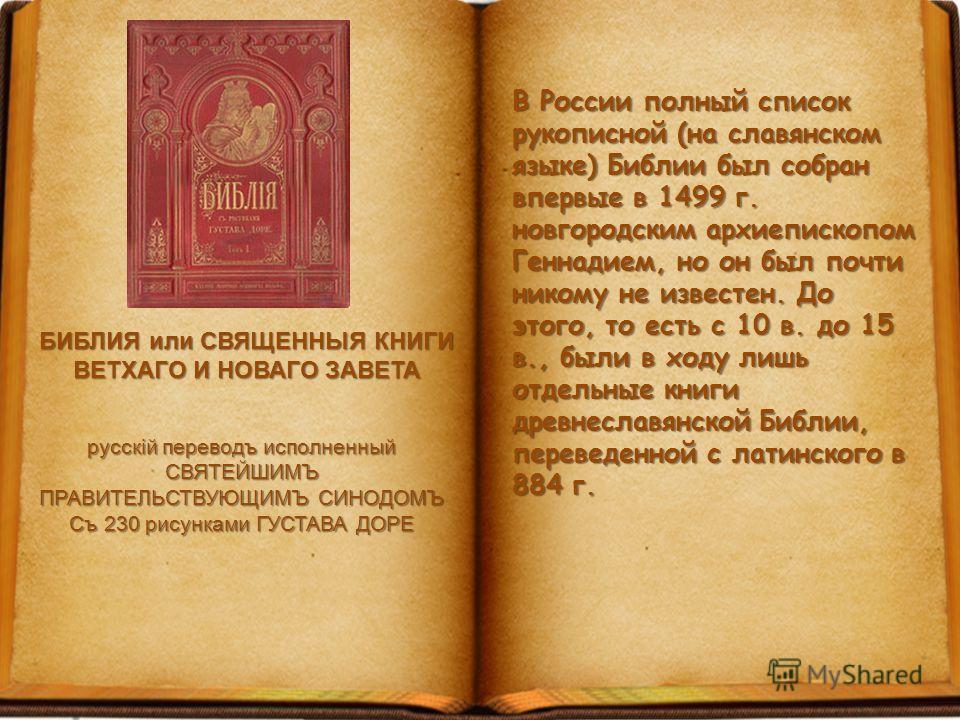 В России полный список рукописной (на славянском языке) Библии был собран впервые в 1499 г. новгородским архиепископом Геннадием, но он был почти никому не известен. До этого, то есть с 10 в. до 15 в., были в ходу лишь отдельные книги древнеславянско