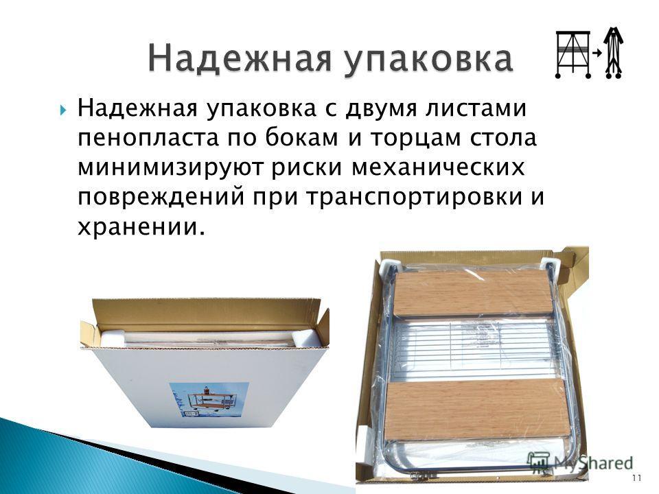 Надежная упаковка с двумя листами пенопласта по бокам и торцам стола минимизируют риски механических повреждений при транспортировки и хранении. 11