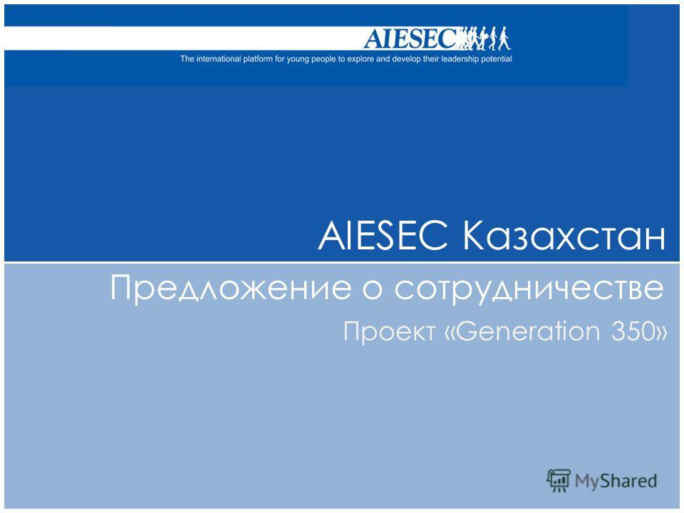 AIESEC Казахстан Предложение о сотрудничестве Проект «Generation 350»