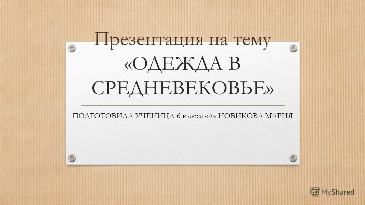презентация на тему русская одежда