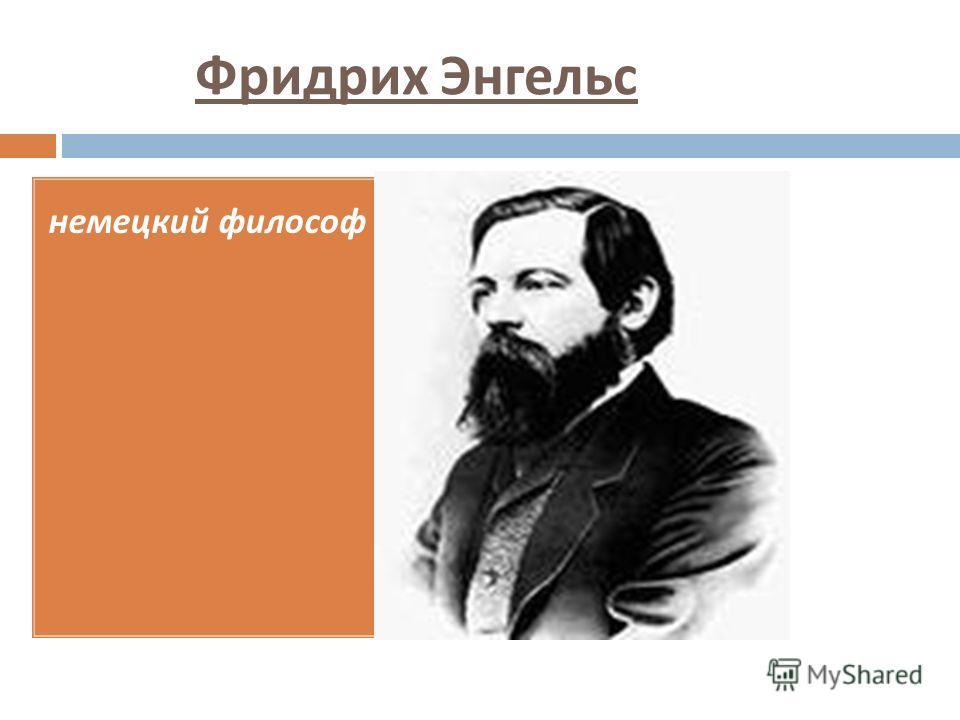 Фридрих Энгельс немецкий философ