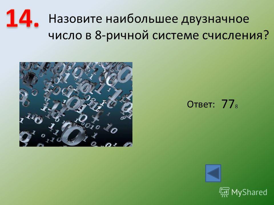 Назовите наибольшее двузначное число в 8-ричной системе счисления? Ответ: 77 8