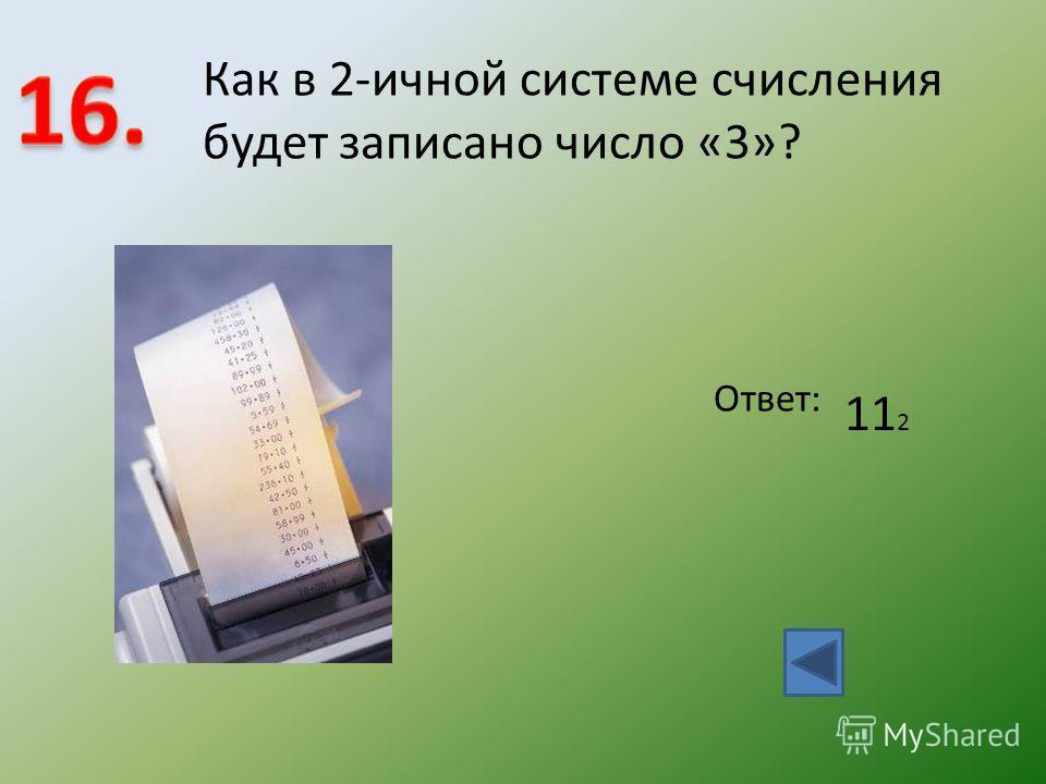 Как в 2-ичной системе счисления будет записано число «3»? Ответ: 11 2