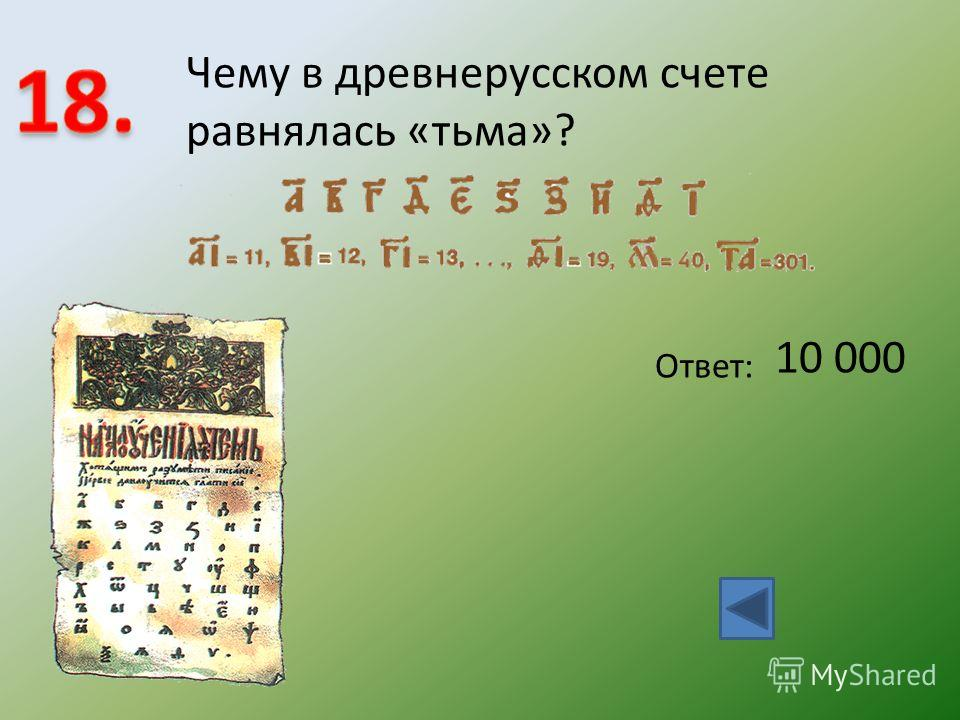 Ответ: 10 000 Чему в древнерусском счете равнялась «тьма»?