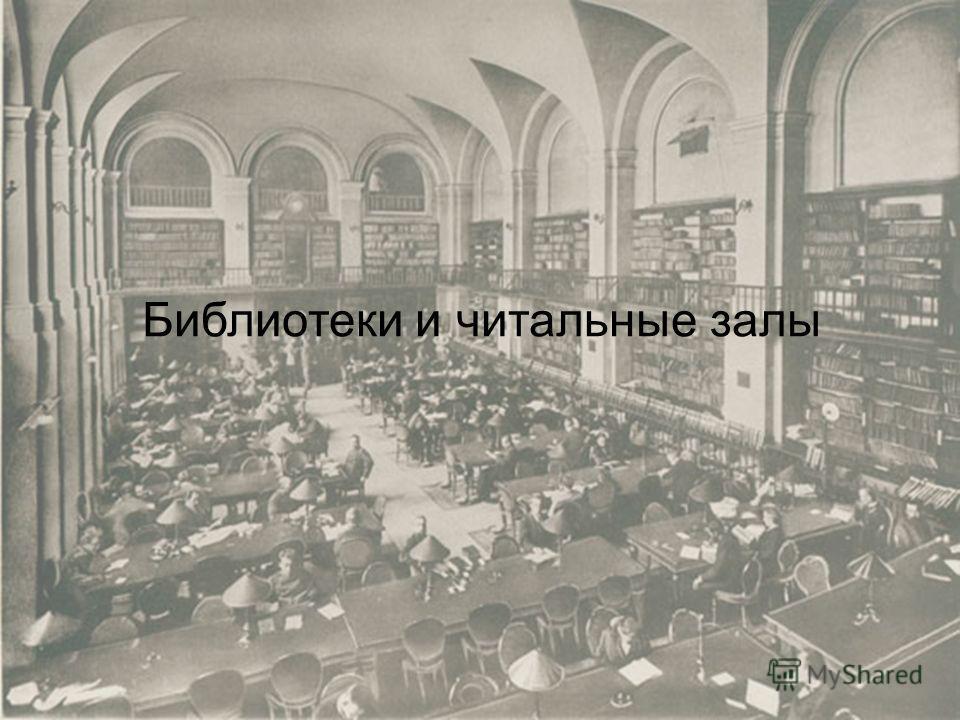 Культурно-просветительные учреждения и религиозные организации -Библиотеки и читальные залы; -Музеи выставки; - Религиозные организации и учреждения для населения.
