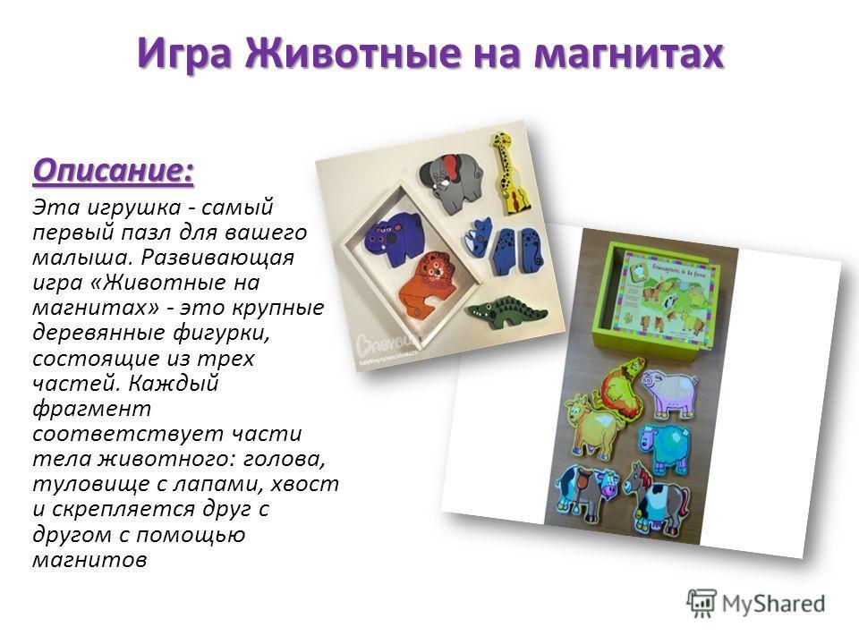 Игра Животные на магнитах Описание: Эта игрушка - самый первый пазл для вашего малыша. Развивающая игра «Животные на магнитах» - это крупные деревянные фигурки, состоящие из трех частей. Каждый фрагмент соответствует части тела животного: голова, тул