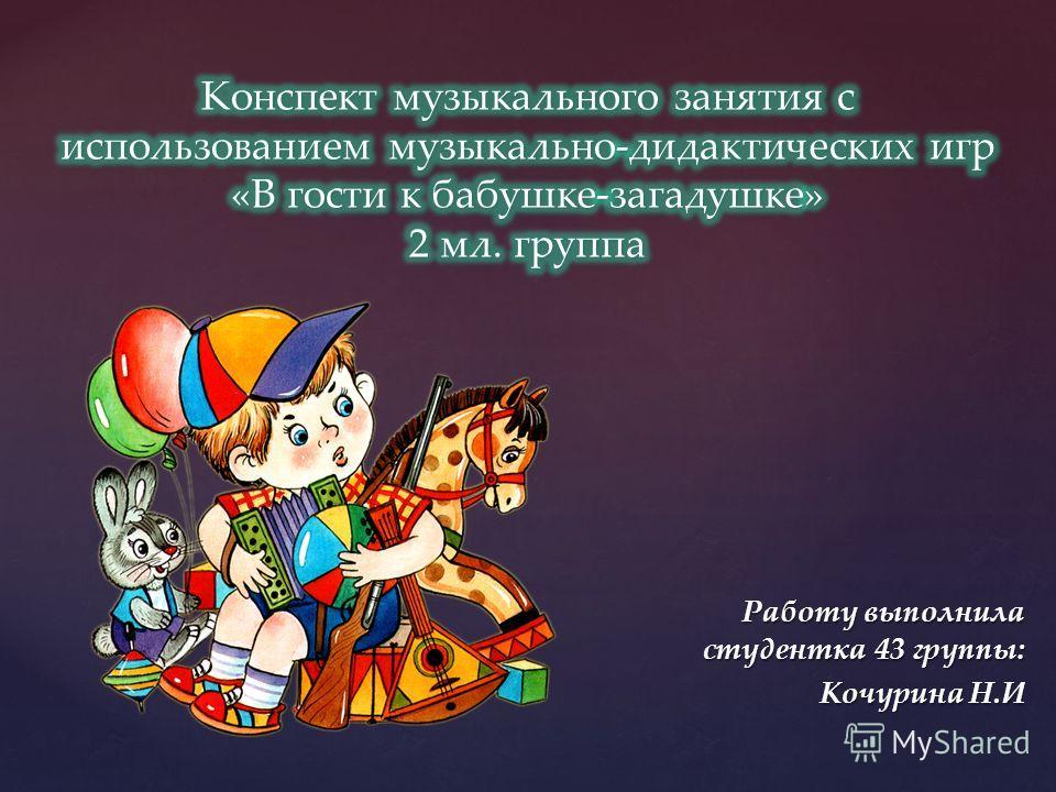 { Работу выполнила студентка 43 группы: Кочурина Н.И
