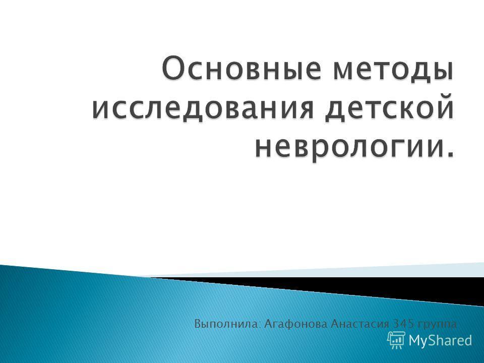 Выполнила: Агафонова Анастасия 345 группа