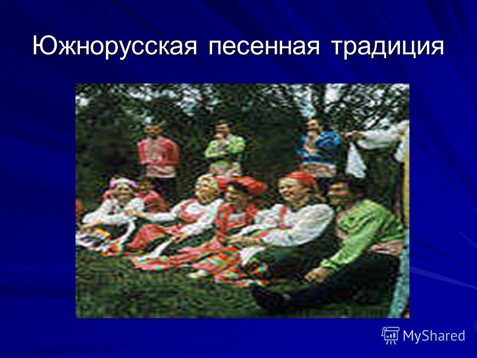 Южнорусская песенная традиция