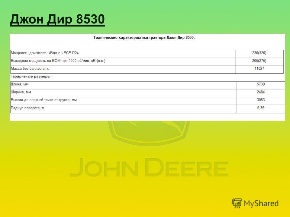 Джон Дир 8530