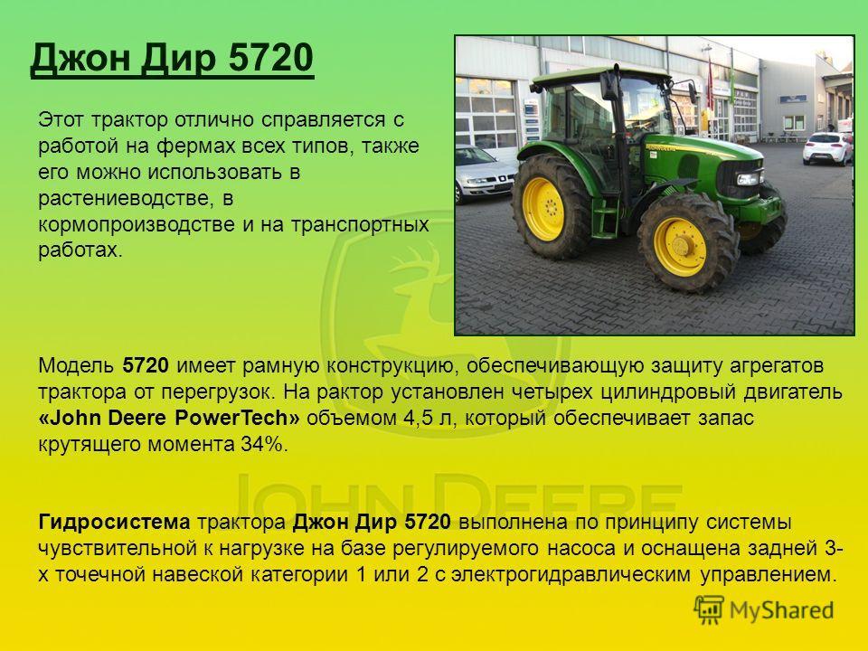 Джон Дир 5720 Этот трактор отлично справляется с работой на фермах всех типов, также его можно использовать в растениеводстве, в кормопроизводстве и на транспортных работах. Модель 5720 имеет рамную конструкцию, обеспечивающую защиту агрегатов тракто