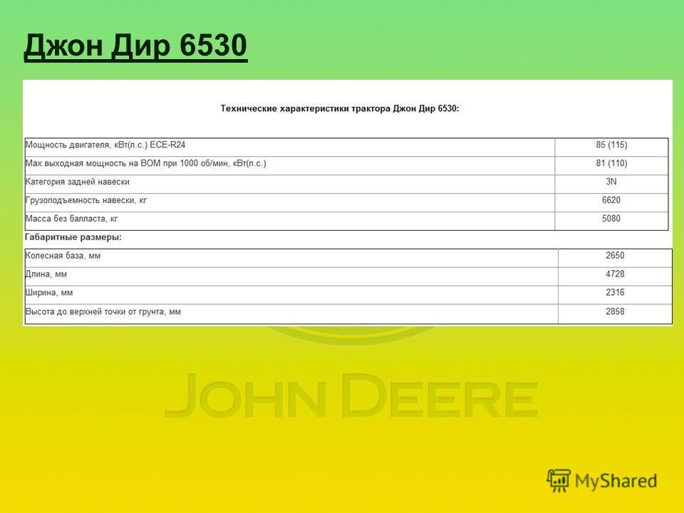 Джон Дир 6530