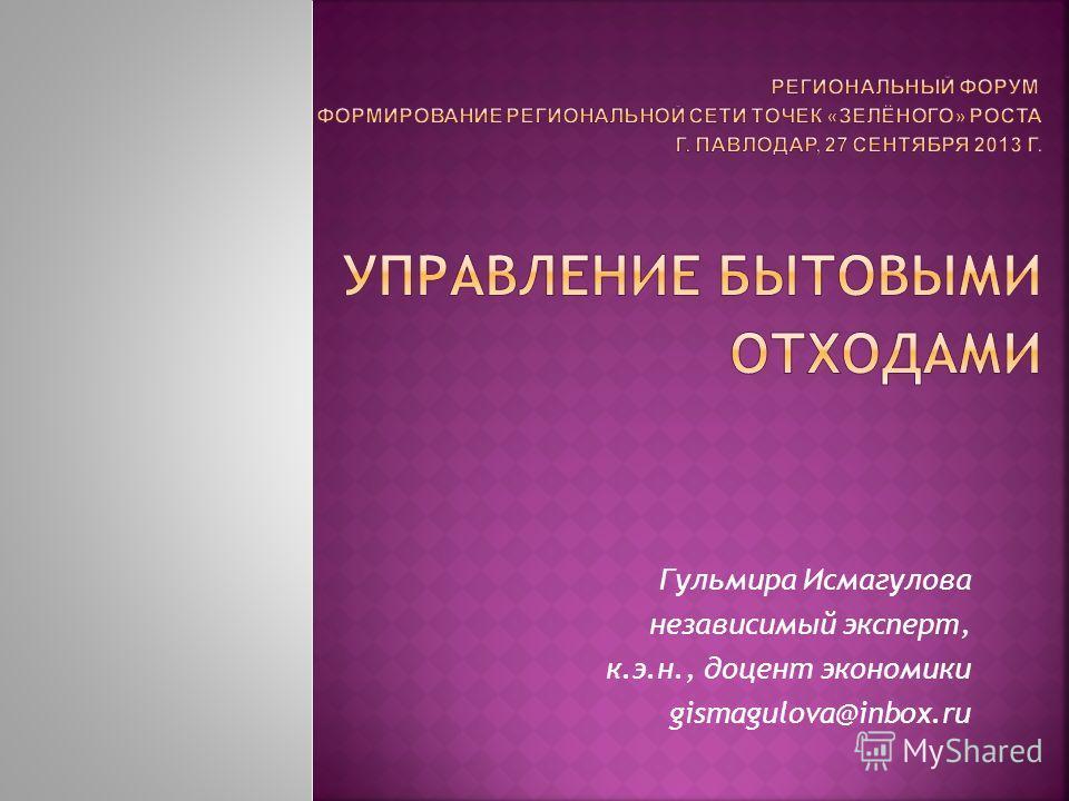 Гульмира Исмагулова независимый эксперт, к.э.н., доцент экономики gismagulova@inbox.ru