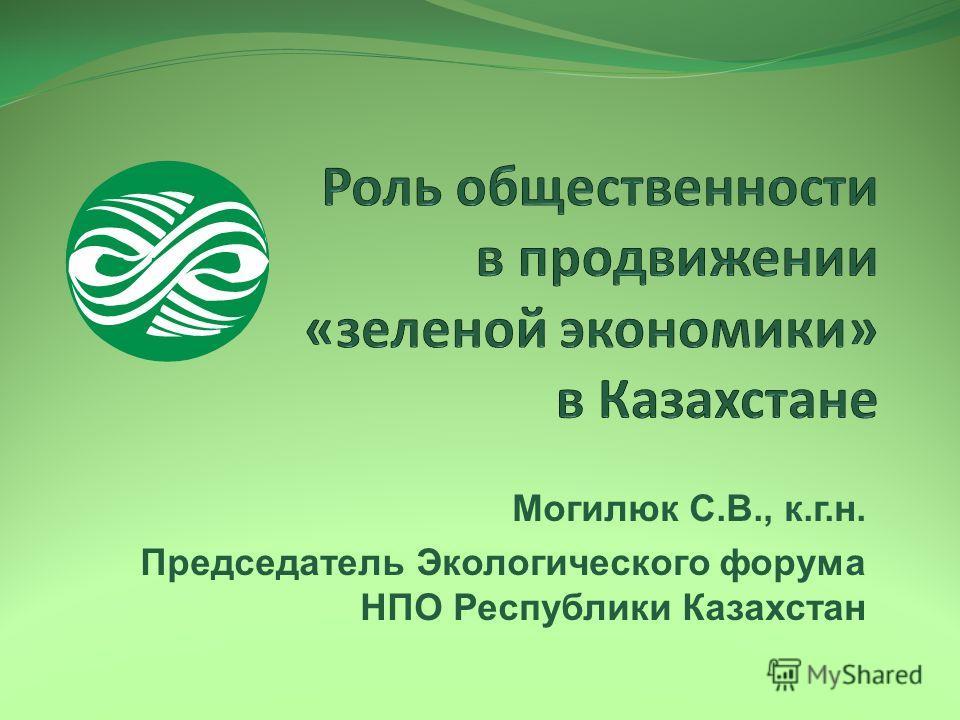Могилюк С.В., к.г.н. Председатель Экологического форума НПО Республики Казахстан