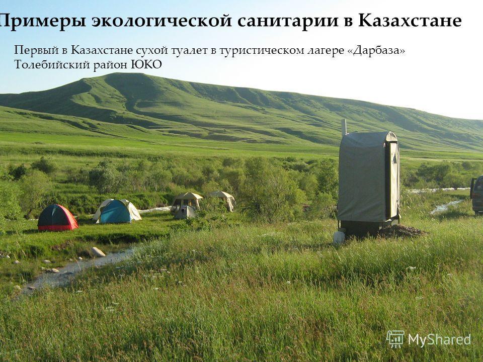 Примеры экологической санитарии в Казахстане Первый в Казахстане сухой туалет в туристическом лагере «Дарбаза» Толебийский район ЮКО