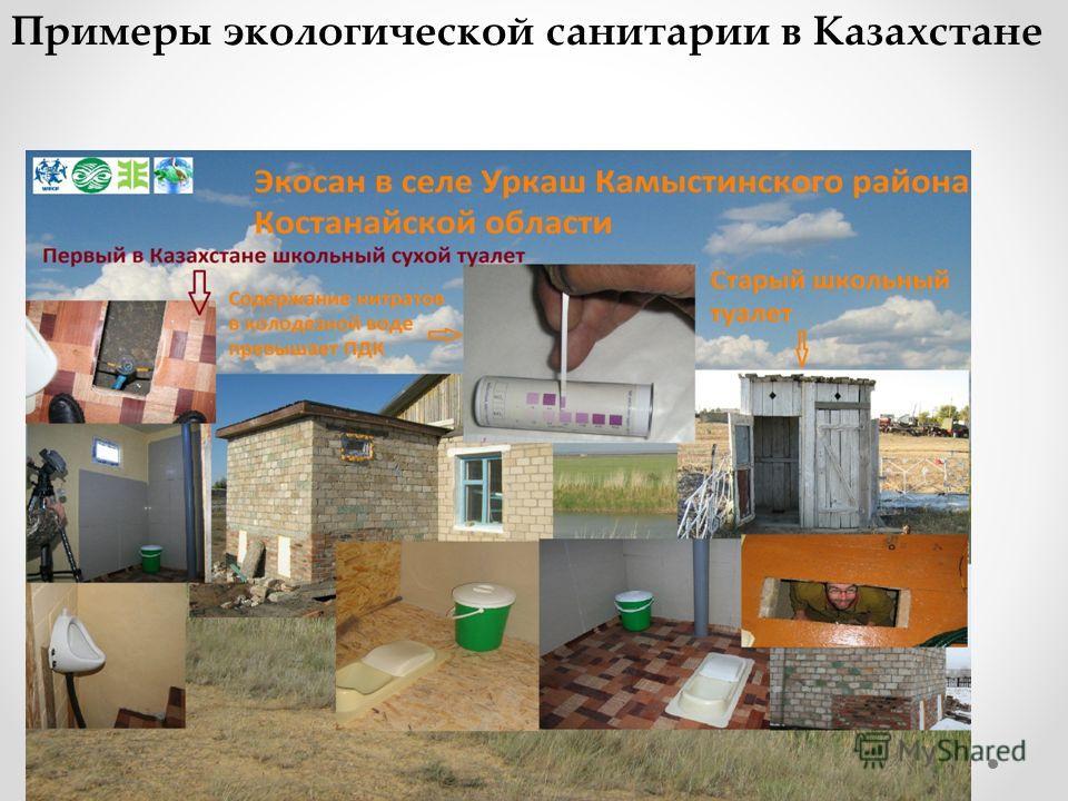 Примеры экологической санитарии в Казахстане