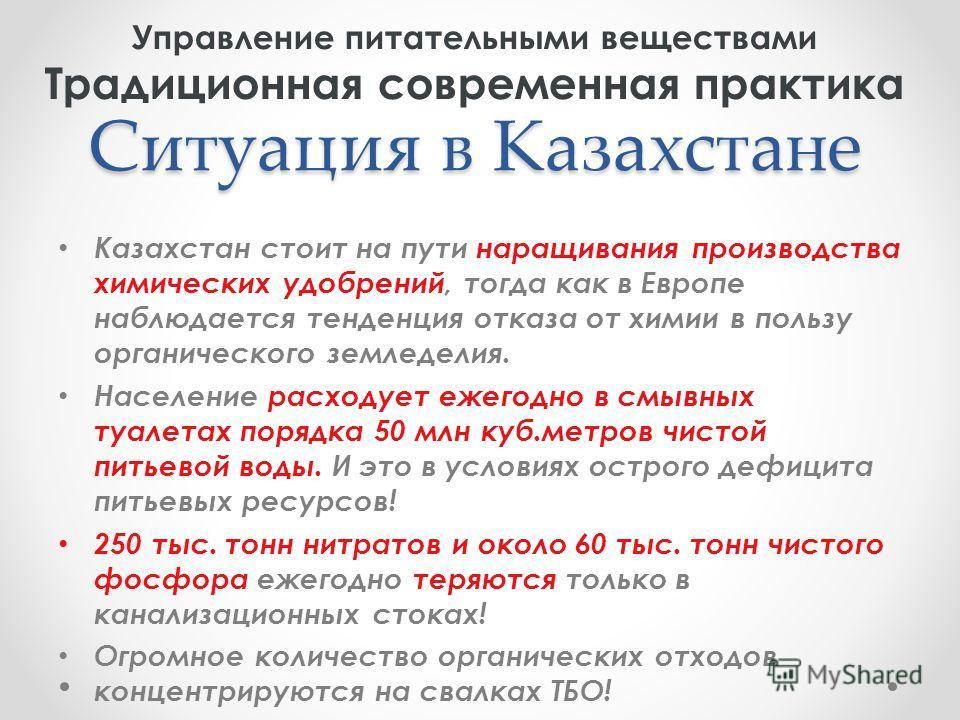 Ситуация в Казахстане Казахстан стоит на пути наращивания производства химических удобрений, тогда как в Европе наблюдается тенденция отказа от химии в пользу органического земледелия. Население расходует ежегодно в смывных туалетах порядка 50 млн ку
