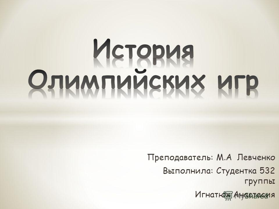 Преподаватель: М.А Левченко Выполнила: Студентка 532 группы Игнатюк Анастасия
