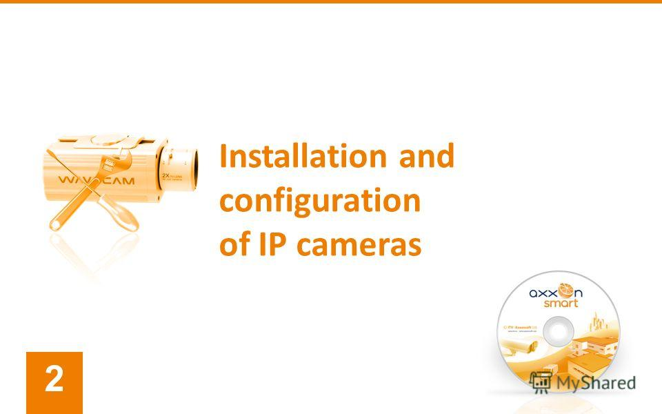 Installation and configuration of IP cameras 2