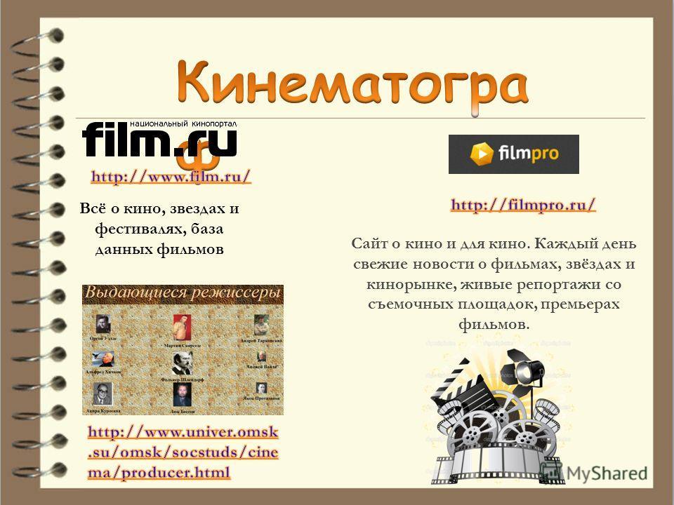 Всё о кино, звездах и фестивалях, база данных фильмов Сайт о кино и для кино. Каждый день свежие новости о фильмах, звёздах и кинорынке, живые репортажи со съемочных площадок, премьерах фильмов.