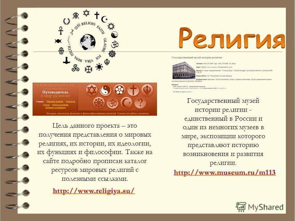 Государственный музей истории религии - единственный в России и один из немногих музеев в мире, экспозиции которого представляют историю возникновения и развития религии. Цель данного проекта – это получения представления о мировых религиях, их истор