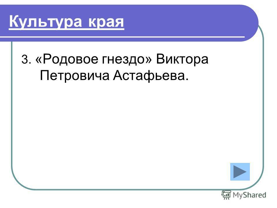 Культура края 3. «Родовое гнездо» Виктора Петровича Астафьева.