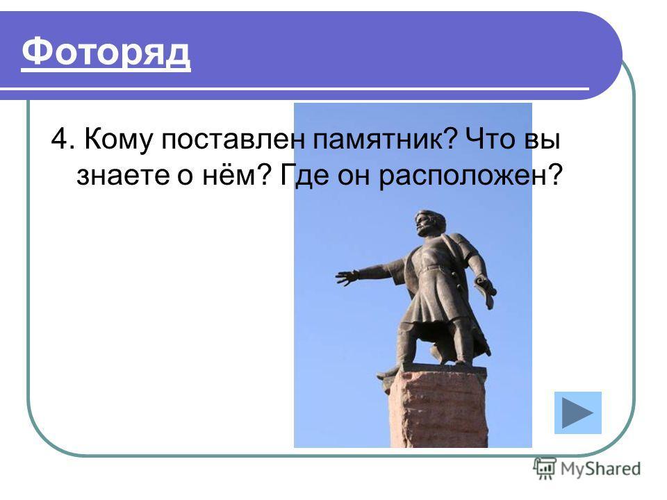 Фоторяд 4. Кому поставлен памятник? Что вы знаете о нём? Где он расположен?