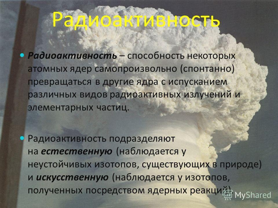 Содержание Радиоактивность Пути поступления радиоактивных веществ в организм Причины сдерживающие развитие ядерной энергетики в Украине Чернобыльская катастрофа