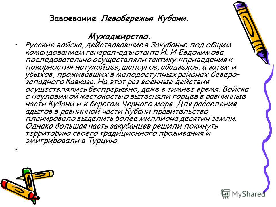 Завоевание Левобережья Кубани. Мухаджирство. Русские войска, действовавшие в Закубанье под общим командованием генерал-адъютанта Н. И Евдокимова, последовательно осуществляли тактику «приведения к покорности» натухайцев, шапсугов, абадзехов, а затем