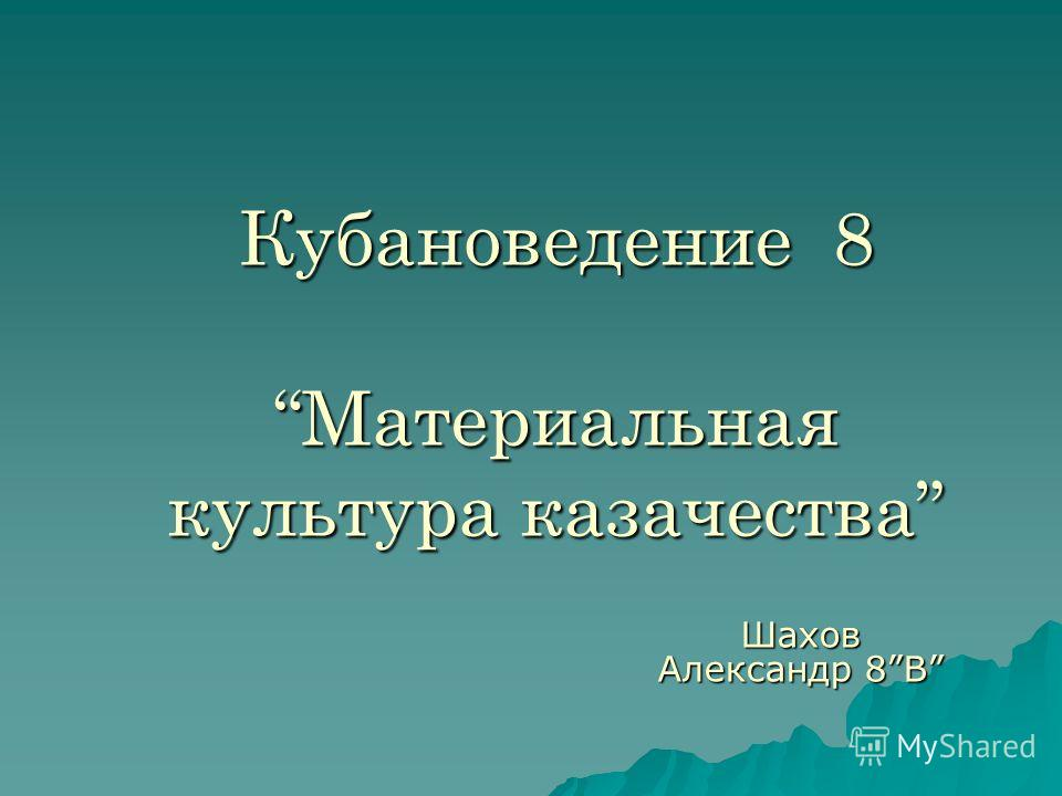 Кубановедение 8Материальная культура казачества Шахов Александр 8В