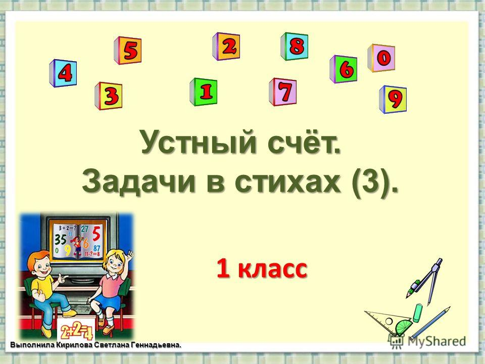 картинки для устного счёта в детском саду