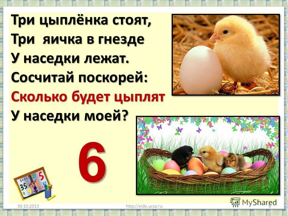 Три цыплёнка стоят, Три яичка в гнезде У наседки лежат. Сосчитай поскорей: Сколько будет цыплят У наседки моей? Три цыплёнка стоят, Три яичка в гнезде У наседки лежат. Сосчитай поскорей: Сколько будет цыплят У наседки моей? 30.10.2013http://aida.ucoz