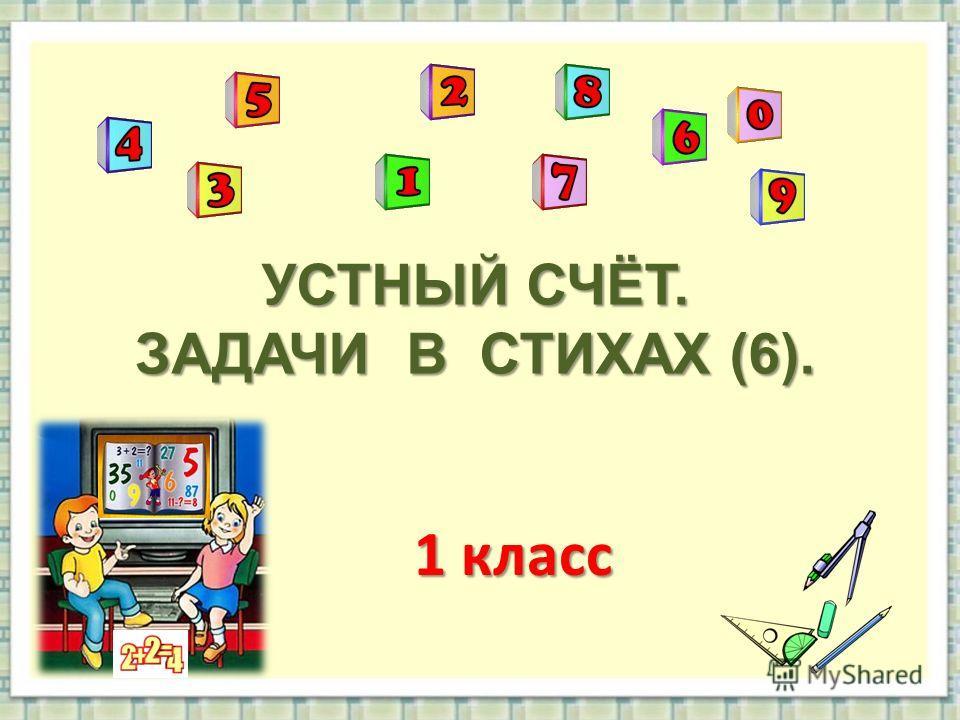 УСТНЫЙ СЧЁТ. ЗАДАЧИ В СТИХАХ (6). 1 класс