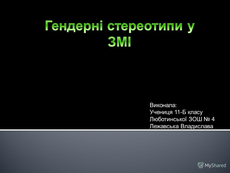 Виконала: Учениця 11-Б класу Люботинської ЗОШ 4 Лежавська Владислава