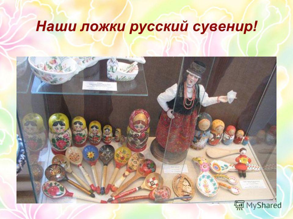 Наши ложки русский сувенир!