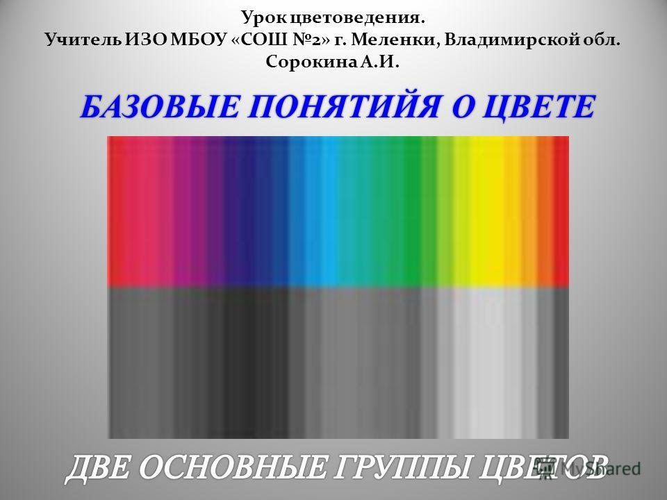 Урок цветоведения. Учитель ИЗО МБОУ «СОШ 2» г. Меленки, Владимирской обл. Сорокина А.И.