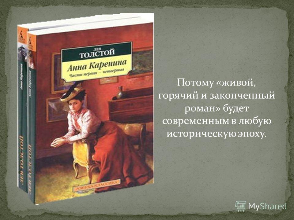Потому «живой, горячий и законченный роман» будет современным в любую историческую эпоху.
