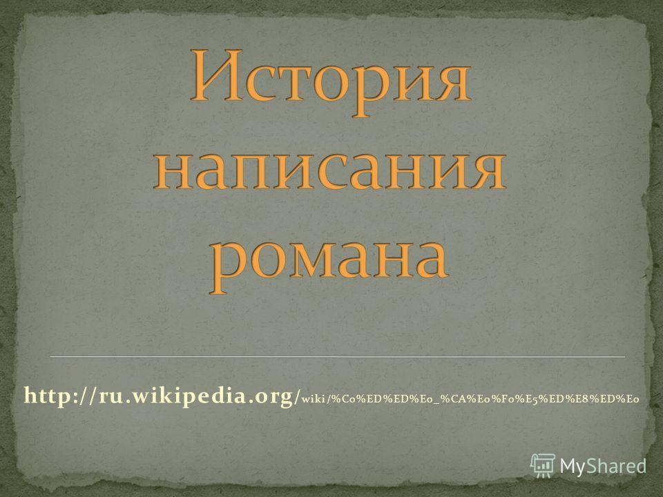 http://ru.wikipedia.org / wiki/%C0%ED%ED%E0_%CA%E0%F0%E5%ED%E8%ED%E0