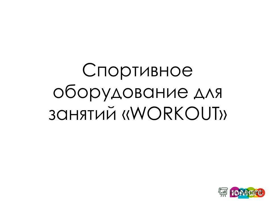 Спортивное оборудование для занятий «WORKOUT»