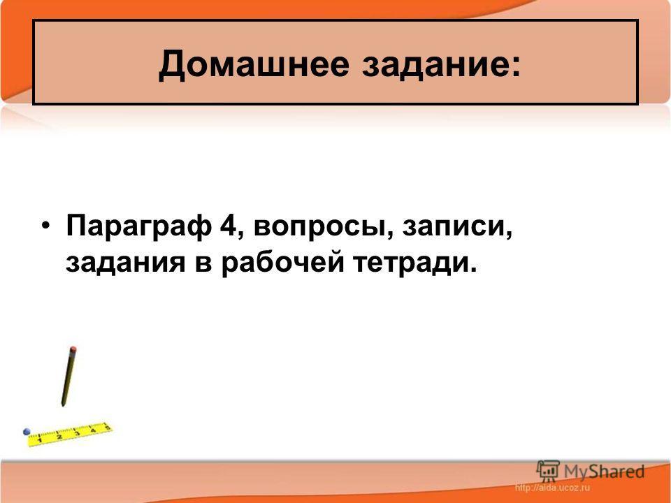 31.10.2013Антоненкова А.В. МОУ Будинская ООШ 30 Параграф 4, вопросы, записи, задания в рабочей тетради. Домашнее задание: