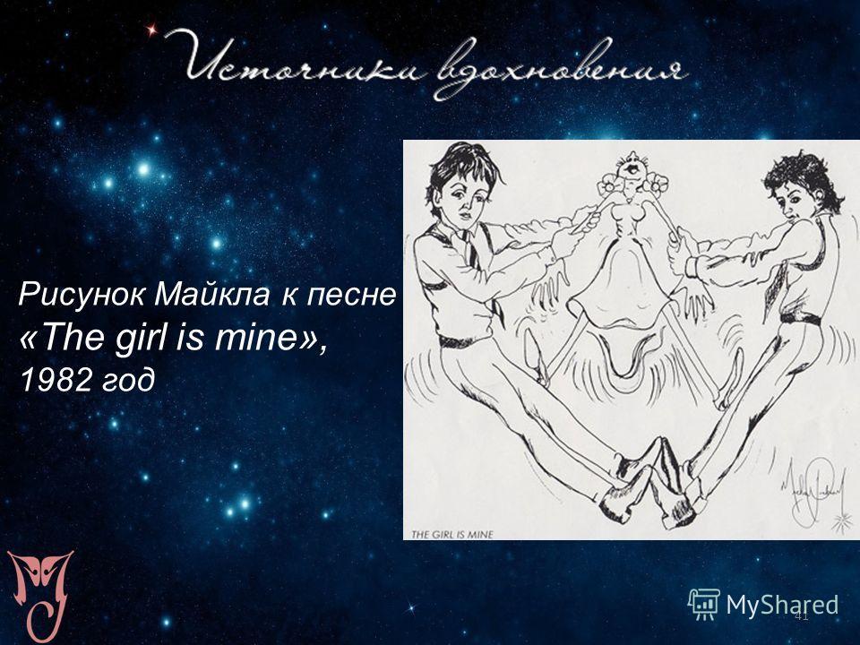 41 Рисунок Майкла к песне «The girl is mine», 1982 год