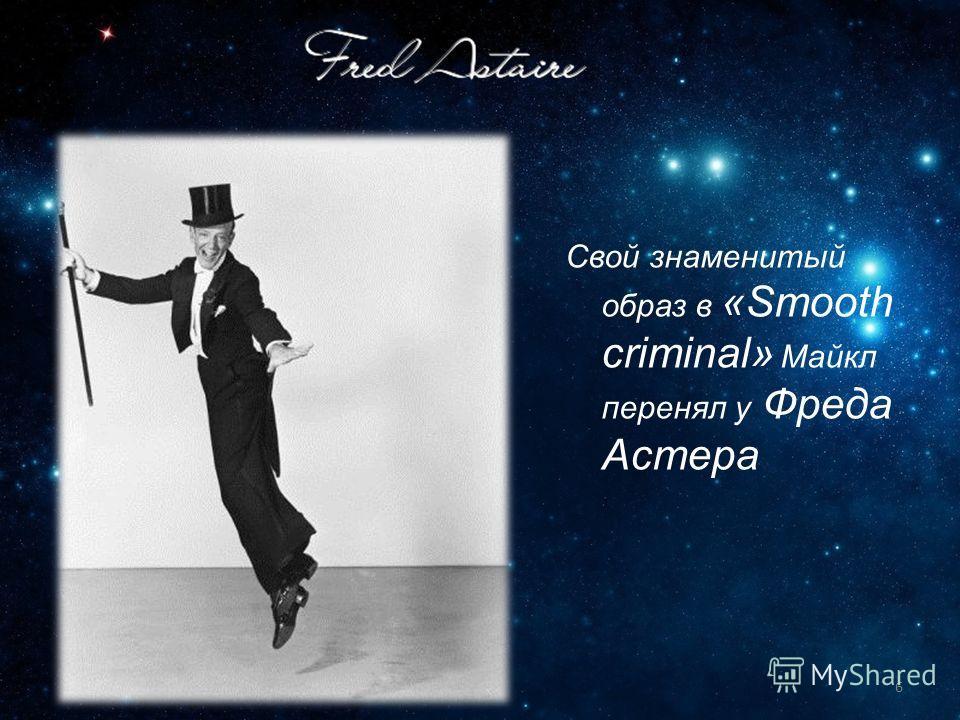 6 Свой знаменитый образ в «Smooth criminal» Майкл перенял у Фреда Астера