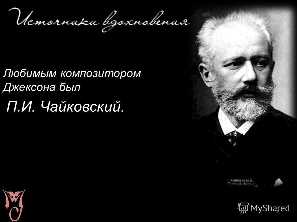 8 Любимым композитором Джексона был П.И. Чайковский.