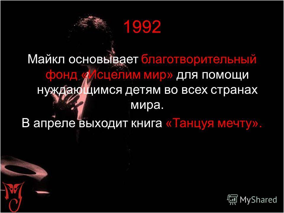 1991 26 ноября выходит альбом «Dangerous». «Black or white» сразу же поднимается на вершины чартов.