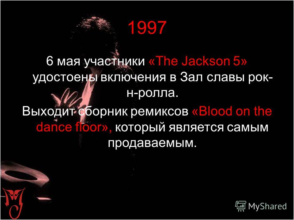 1995 Выходит альбом «History». «Scream», «You are not alone» попадают в книгу рекордов Гиннесса.