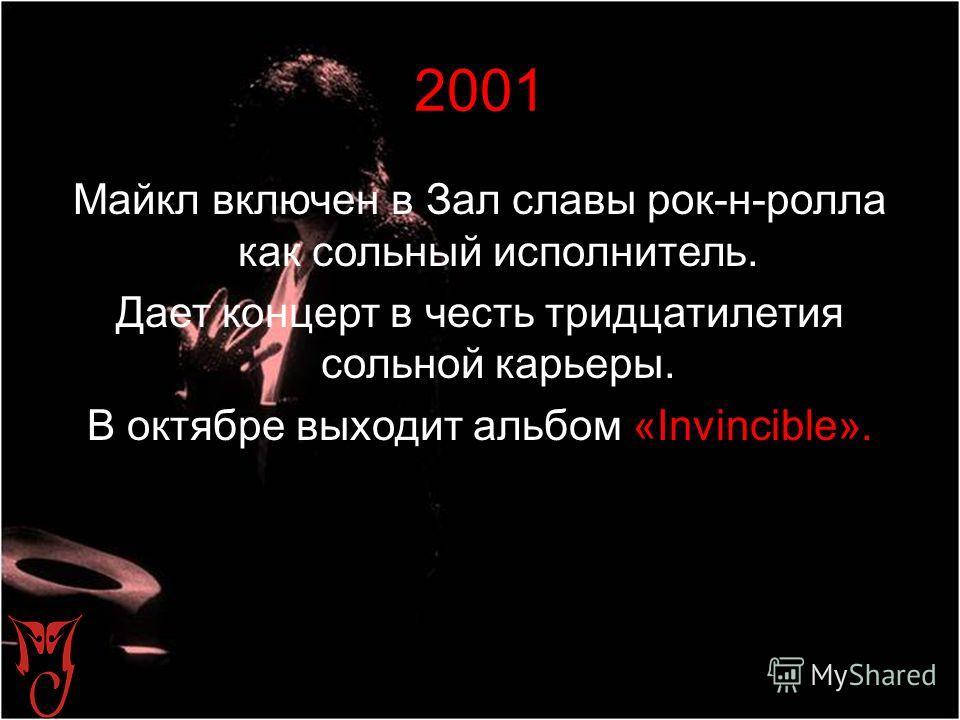 1997 6 мая участники «The Jackson 5» удостоены включения в Зал славы рок- н-ролла. Выходит сборник ремиксов «Blood on the dance floor», который является самым продаваемым.