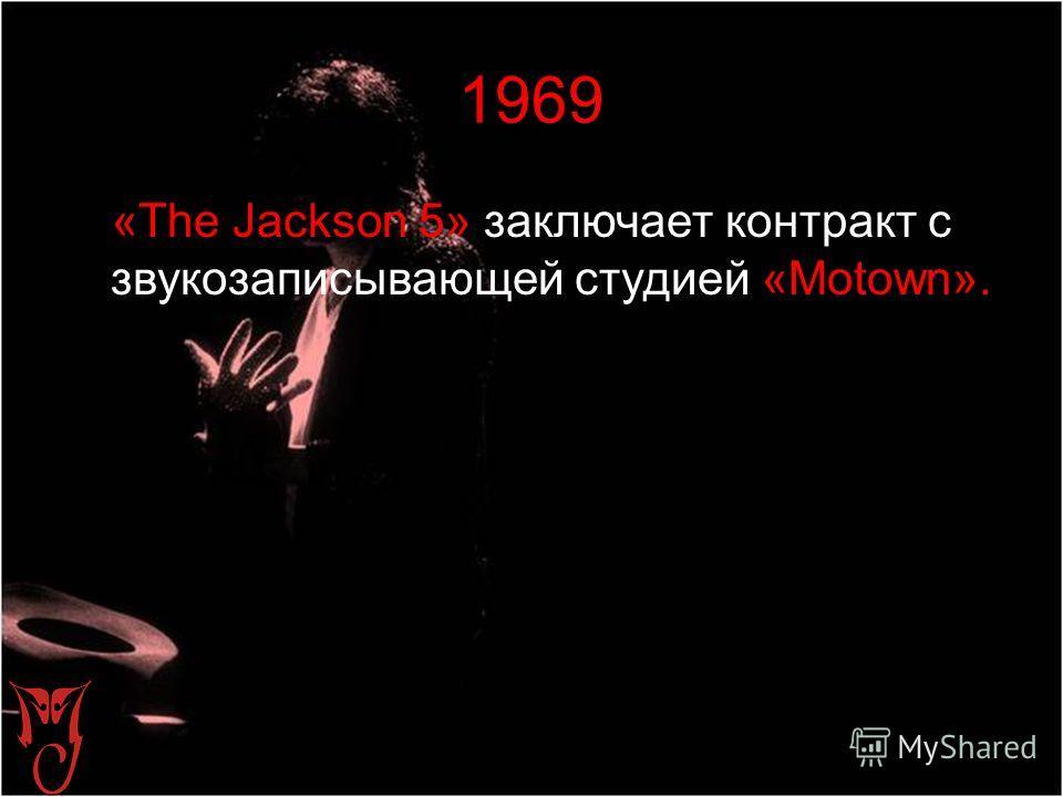 1962 С подачи Джо Джексона его сыновья Джеки, Тито и Жермен создают музыкальную группу «The Jackson 5». Позже в эту группу присоединяется Майкл.