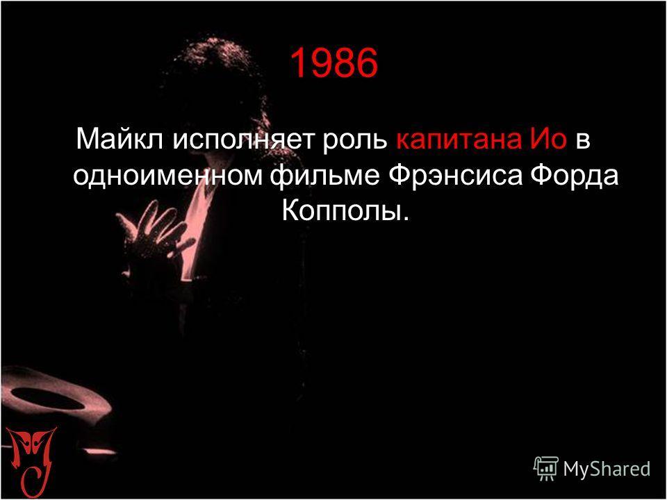 1985 Майкл и Лайонел Ричи пишут «We are The World». Сингл становится самым быстро продаваемым за всю историю поп- музыки.