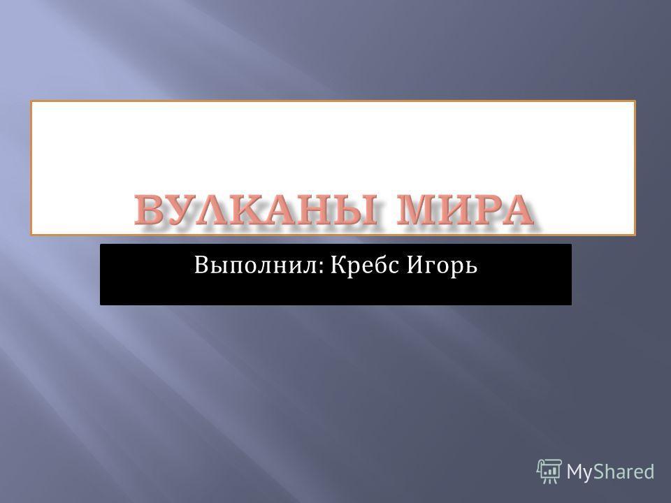 Выполнил: Кребс Игорь