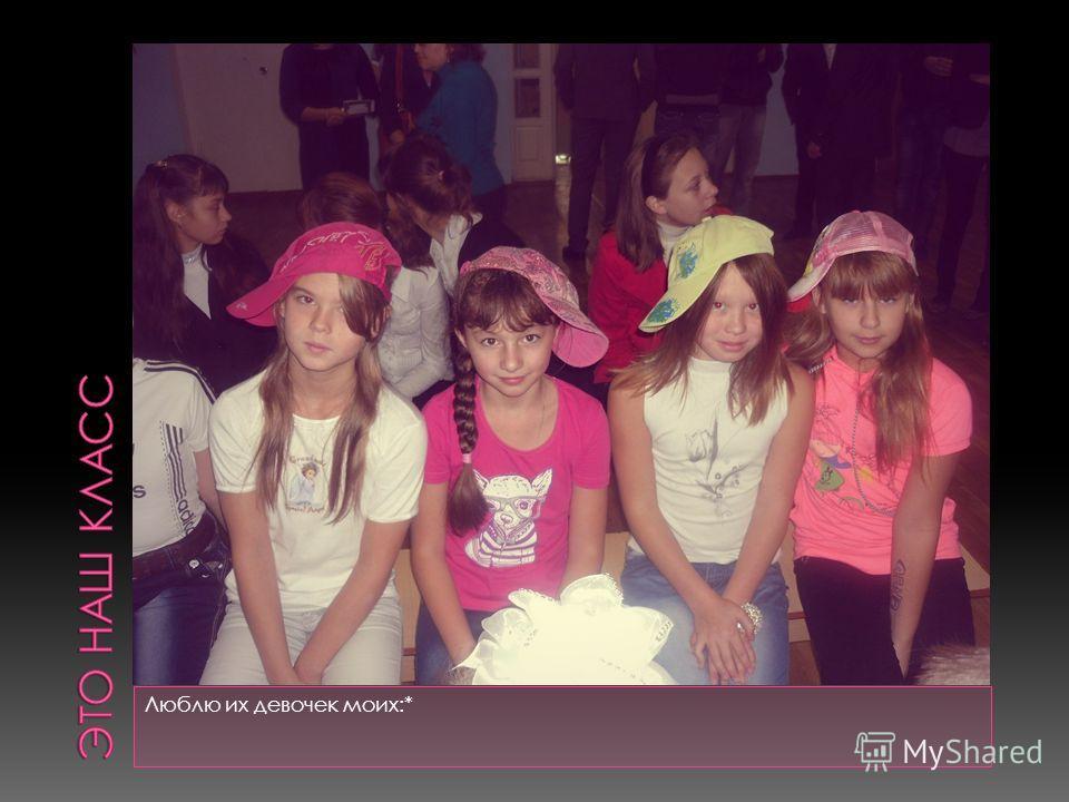Люблю их девочек моих:*
